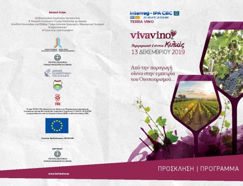 Viva Vino Kilkis Regional Unit 2nd Wine Tourism Event