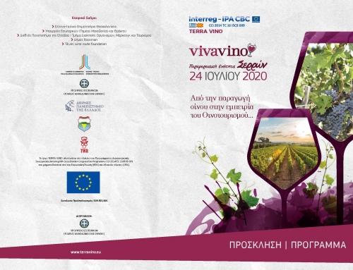 Viva Vino Περιφερειακή Ενότητα Σερρών 3η Εκδήλωση Οινοτουρισμού