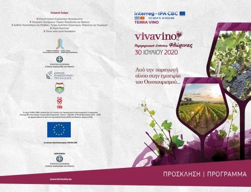 Viva Vino Περιφερειακή Ενότητα Φλώρινας 4η Εκδήλωση Οινοτουρισμού
