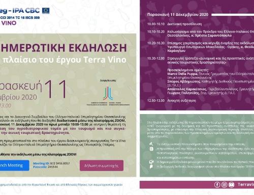 Ενημερωτική Εκδήλωση στα πλαίσιο του έργου Terra Vino – Infoday