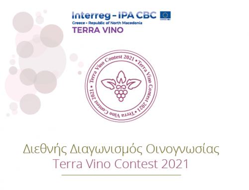 Διεθνής Διαγωνισμός Οινογνωσίας Terra Vino Contest 2021