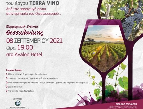 5η εκδήλωση Οινοτουρισμού του έργου TERRA VINO