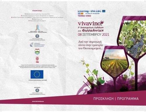 5η Οινοτουριστική Εκδήλωση στη Θεσσαλονίκη
